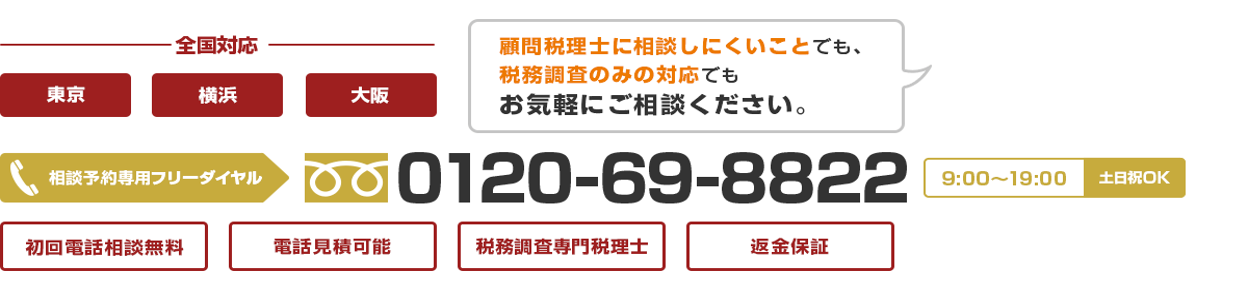 相談予約専用フリーダイヤル 0120-69-8822