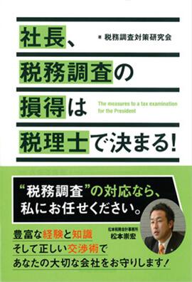 松本崇宏『社長、税務調査の損得は税理士で決まる!』