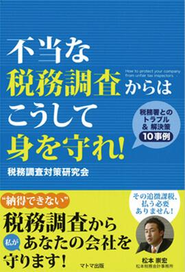 松本崇宏『不当な税務調査からはこうして身を守れ!』