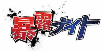 テレビ東京「解禁!暴露ナイト」