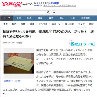 Yahoo!ニュース、税理士ドットコム(6月18日配信)