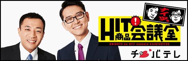 千葉テレビ「ナイツのHIT商品会議室」