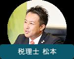 税理士 松本