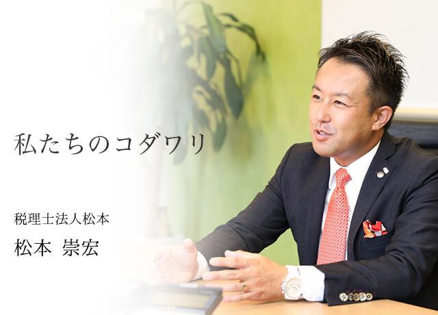 私たちのコダワリ 税理士法人松本 松本崇宏