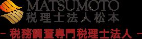 MATSUMOTO 税理士法人松本 -税務調査専門税理士法人-