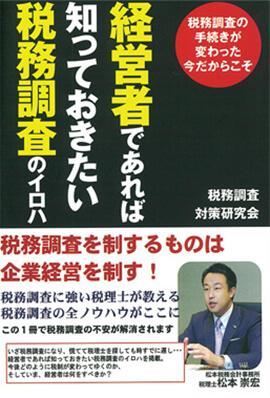 松本崇宏『経営者であれば知っておきたい税務調査のイロハ税務調査の手続きが変わった今だからこそ』