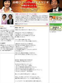 「高嶋ひでたけの特ダネラジオ」2007年5月8日放送