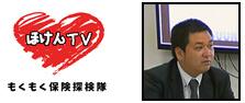 インターネットテレビ「ほけんTV」