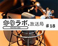 かりラボ放送局#18~風俗業の税理士?!~